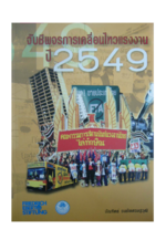 [The Thai labour movement in 2006