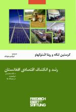 [Afghanistan economic development
