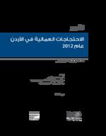 Labor protests in Jordan 2012
