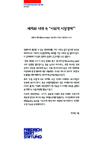[Social market economy under the condition of globalization