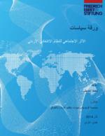 [The social impact of Jordan's electoral system
