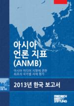 [Asian media barometer