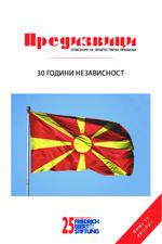 30 godini nezavisnost