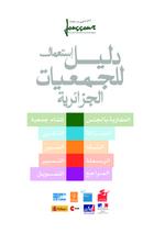 [Manuel pour les associations algériennes