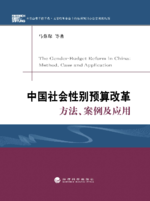 The gender-budget reform in China