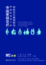 Family changes in China and comparative research of family policies
