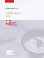 Lesebuch der Sozialen Demokratie ; 1 / Bengalisch