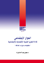 [Social dialogue as an instrument to enhance socio-economic development]