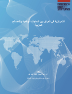 [Decentralization in Iraq between efficient governance and political parties