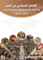 [Yemen's political transition and its socioeconomic and humanitarian repercussions]