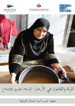 [Women and the law in Jordan