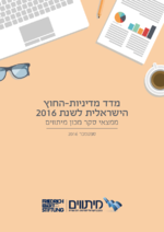 [The 2016 Israeli foreign policy index of the Mitvim Institute]