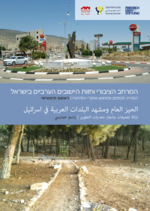 Public space and landscape in Arab localities in Israel