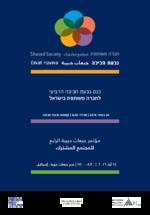 Shared society - Givat Haviva