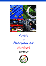 [European Union GSP Plus and challenges of labour standards compliance in Pakistan