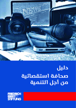 [Investigative journalism for development