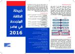 [Renewable energy plan in Egypt 2016