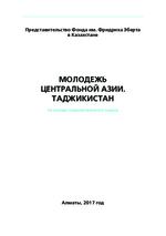 Molodež' Central'noj Azii. Tadžikistan