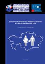 Politika v otnošenii ženščin i mužčin v sovremennom Kazachstane