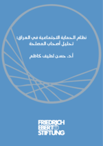 [Iraq's social protection system