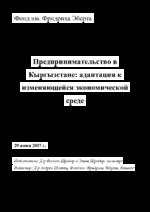 Predprinimatel'stvo v Kyrgyzstane