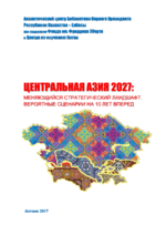 Central'naja Azija 2027