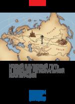 Novyj šelkovyj put' i buduščee regional'noj kooperacii