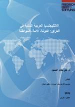 [The Sunni Arab intelligentsia in Iraq