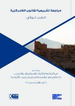 [Legal review of the Jordanian decentralization law]