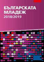 Balgarskata mladež 2018/2019