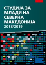 Studija za mladi vo Severna Makedonija 2018/2019