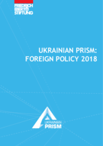 Ukrainian prism: foreign policy 2018