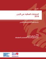 [Labor protests in Jordan 2018]