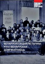 Belaruski sacyjalistyčny ruch i belaruskaja dzjaržaŭnasc'