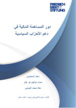 [Legislative review of the legal framework governing the political parties' financing]