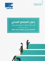 [Guide de la société civile pour un socle de protection sociale en Tunisie]