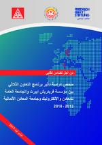 [Synthèse de l'Etude d'Impact de la coopération tripartite entre FES, FGME et IGM (Version arabe)]
