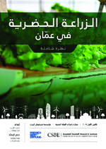 [Urban agriculture in Amman]