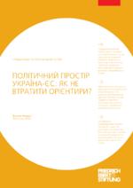 Polityčnyj prostir Ukraïna-JES