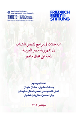 [The inventory of youth employment programs in Egypt]