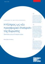 """E Kypros és yeo prodphygiko """"hotspot"""" tēs Eurépēs"""