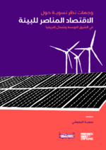 [Feminist perspectives on green economey in the MENA region]