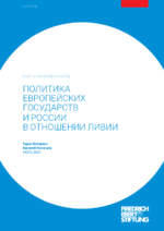 Politika Evropejskich Gosudarstv i Rossii v Otnošenii Livii