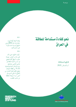 [Towards sustainable energy efficiency in Iraq]