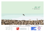 [Neighborhoods of Amman]