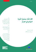 [The prospects of establishing a sovereign wealth fund in Iraq]