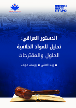 [The Iraqi Constitution: Analysis of the controversial articles]