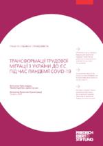 Transformaciï trudovoï mihraciï z Ukraïny do ES pid čas pandemiï Covid-19