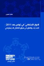 [Le dialogue social en Tunisie après 2011]