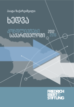 [Vision - Conflicts in Georgia 2012-2016]